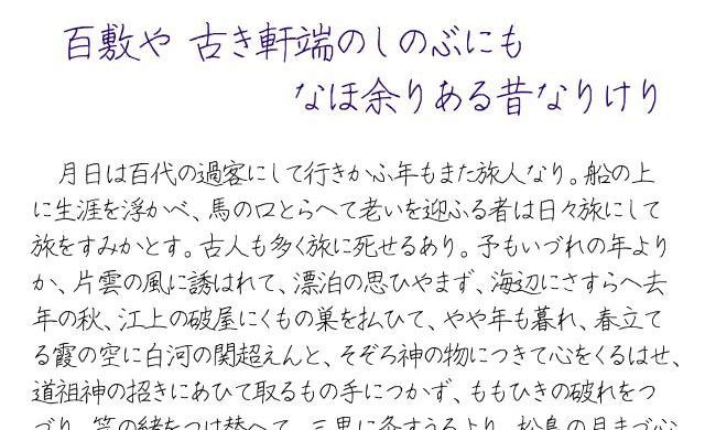 フリー素材 | 手書き感の強いのびのびとした日本語フリー ...