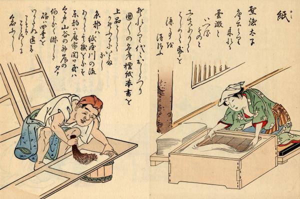 江戸の紙漉き職人の仕事の様子 ... : ひな人形 折り紙 : 折り紙