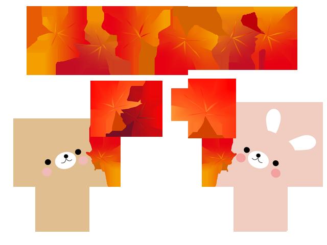 無料素材 秋のもみじ クマ ウサギのイラストセット 使いやすい