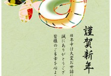new-year-card-2013-japanese-style