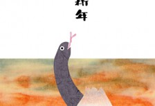 new-year-card-2013-snake-fujisan