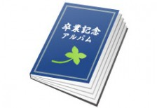 free-illustration-icons-sotugyou-album
