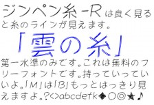 free-japanese-font-zinpenitoi-r