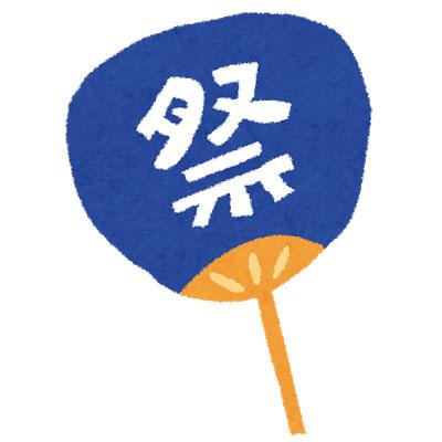 夏祭りの団扇を描いたフリー ...