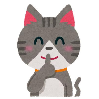 人差し指を口に当てて「静かにしてください」のポーズをしている猫のイラスト 人差し指を口に当てて「