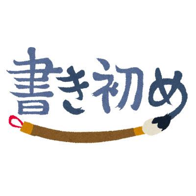 「書き初め」のタイトル文字を描いた手書きタッチの... 無料素材 | 「書き初め」のタイトル文字