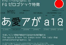 free-japanese-font-fgzero-fontgraphic