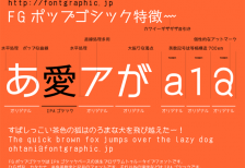 free-japanese-font-fg-fgpop-fontgraphic