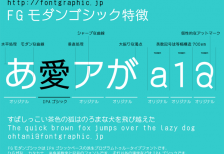 free-japanese-font-fg-modern-fontgraphic