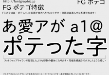 free-japanese-font-potego-fontgraphic
