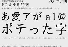 free-japanese-font-potemin-fontgraphic