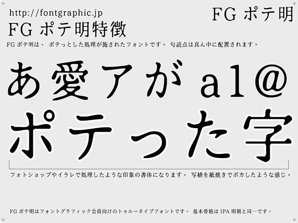 写植を紙焼きでボカしたようなデザインの明朝体日本語