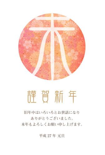 無料素材 花柄の日の丸に 未 の文字の純和風な15未年用年賀状イラストテンプレート