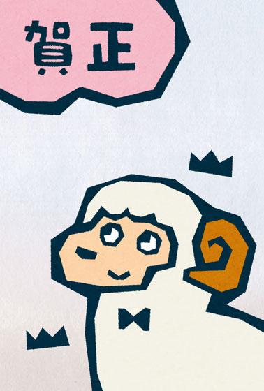 無料素材 賀正の文字とヒツジのキャラクターの和風年賀状イラスト